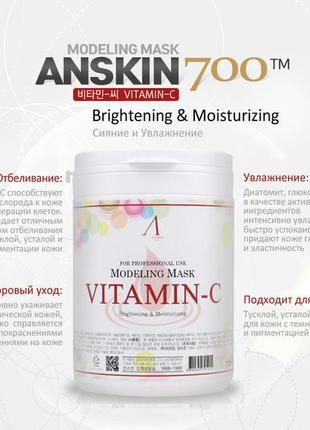 Альгинатная маска anskin modeling mask vitamin-c