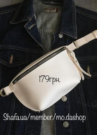 Бананка сумочка на пояс/через плечо