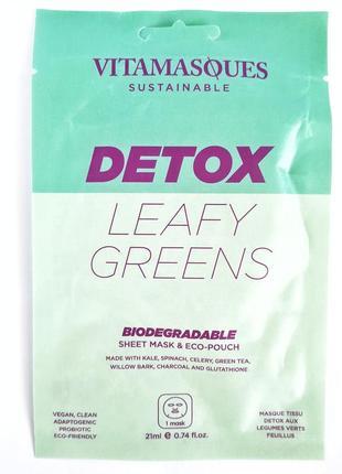 Тканевая маска для лица vitamasques detox leafy green