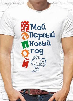 Семейные футболки push it с новогодним принтом _первый новый год_ фп000905