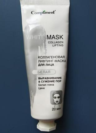Коллагеновая лифтинг-маска для лица compliment