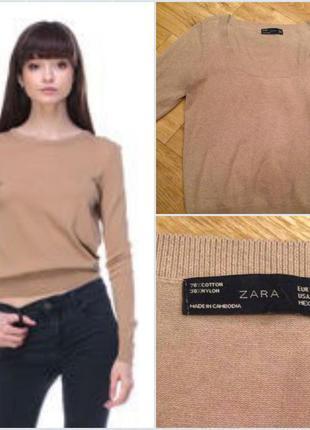 Мягкий бежевый джемпер свитер