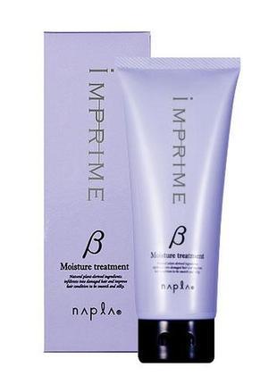 Napla imprime silky moisture treatment beta - увлажняющая и восстанавливающая маска для волос