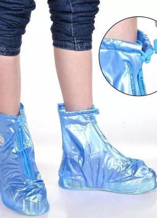 Многоразовые водонепроницаемые чехлы бахилы для обуви с молнией и шнурком-утяжкой
