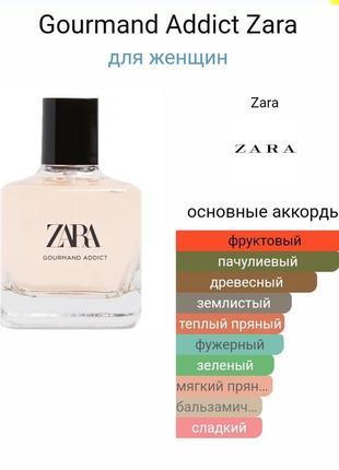 Клпссный женский аромат gourmand addict zara