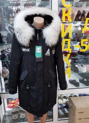 Парка skinnwille kc77102 куртка  пуховик зимняя