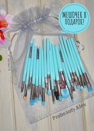 В мешочке из органзы 20 шт кисти для макияжа серия neon blue probeauty