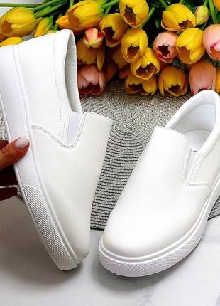 Женские стильные белые слипоны
