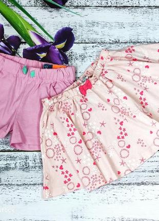 Набор lupilu шорты + юбка