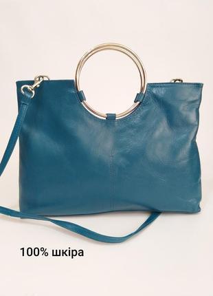 Стильна шкіряна сумочка