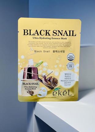 Тканевая маска с экстрактом муцина черной улитки ekel black snail mask