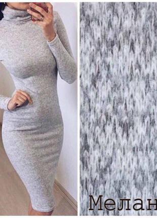 Стильное тепленькое платье под горло много цветов и размеров от производителя