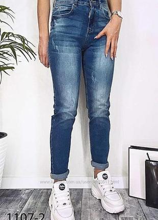 Relucky стильні жіночі джинси бойфренди s-m