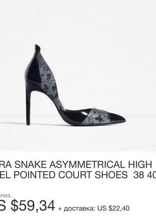 Туфли zara с вставками под змею