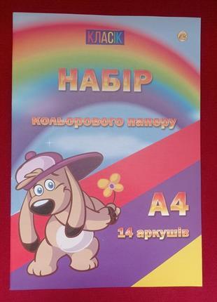 Набір кольорового паперу 14 аркушів 7 кольорів