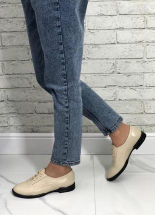 Женские туфли оксфорды на низком ходу натуральная кожа бежевые
