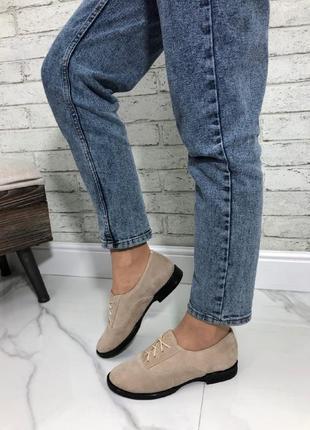 Женские туфли оксфорды на низком ходу натуральная замша бежевые