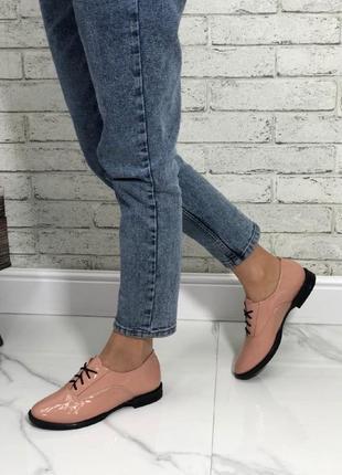 Женские туфли оксфорды на низком ходу натуральный лак пудра