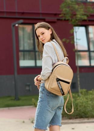 Брендовый надёжный женский рюкзак для города, прогулок, учёбы в цвете беж