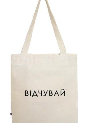 Бежева еко-торба із застібкою та кишенею/eco-bag/  шоппер / шопер