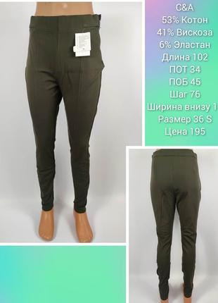 Штаны,брюки,леггинсы c&a,36 с