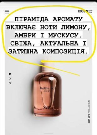 Новые духи туалетная вода zara  healthy pop join life7 фото