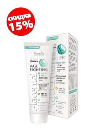 Age-fighting увлажняющий дневной крем для лица, 50 мл.