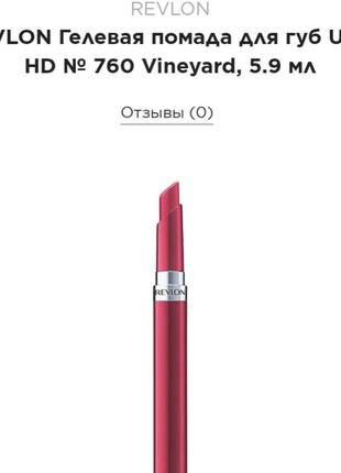 Revlon гелевая помада для губ ultra hd № 760 vineyard, 5.9 мл