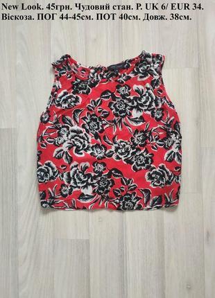 New look женская укороченная блуза топ uk 6 eur 34