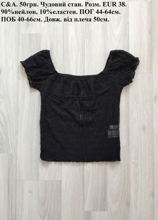 Крутая укороченная футболка сеточка от c&a