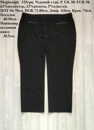 Женские черные брюки батал распродажа женской одежды