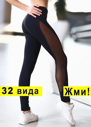 Лосины черные с сеткой для фитнеса №10 — леггинсы спортивные, легинсы узкие брюки спорта