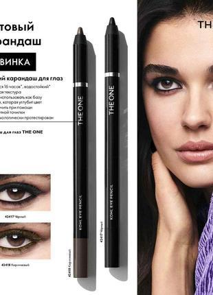 Водостійкий олівець для очей the one