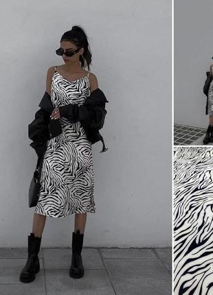 Стильное платье миди принт зебра