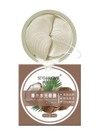 Гидрогелевые патчи для глаз sersanlove с экстрактом кокоса 60 штук