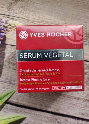 Крем для лица serum vegetal yves rocher