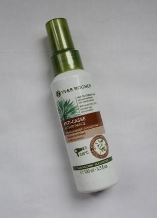 Сыворотка для волос yves rocher
