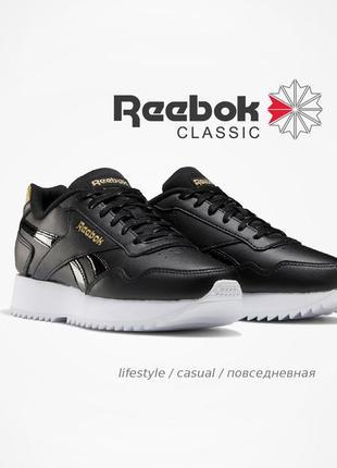 Кроссовки reebok royal glide ripple double 💯 оригинал!!!