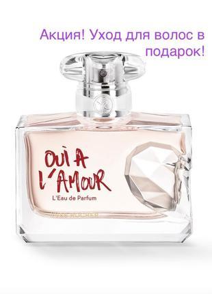 Oui a l'amour от yves rocher + уксус для волос в подарок