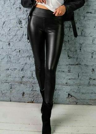 Новые модные леггинсы. экокожа. цвет черный. на теплом плотном флисе. удобный крой. м/l. тянутся.