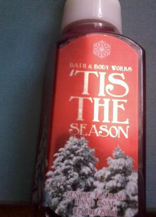 Жидкое мыло tis the season