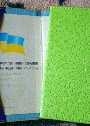 Обложка на паспорт3