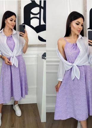 Костюм двойка платье рубашка разные цвета