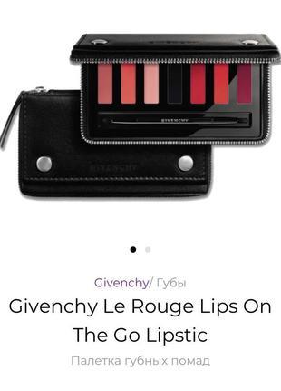 Givenchy палетка помад (блесков)
