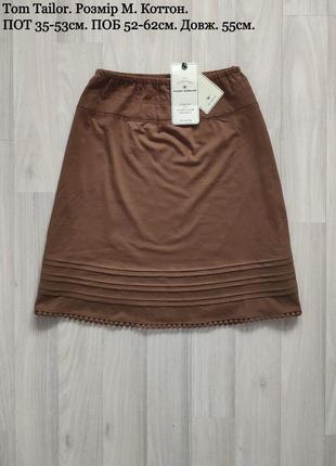 Легкая фирменная юбка от tom tailor