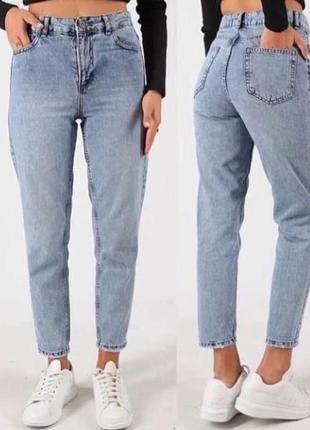 Стильные джинсы мом с высокой посадкой полубатал