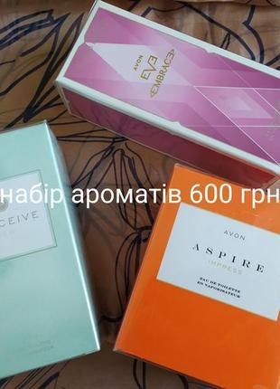 Avon парфуми набір знижка