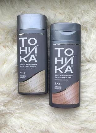 Тоника оттеночный бальзам шампунь для тонирования волос 9.12 холодная ваниль 8.53 дымчато розовый