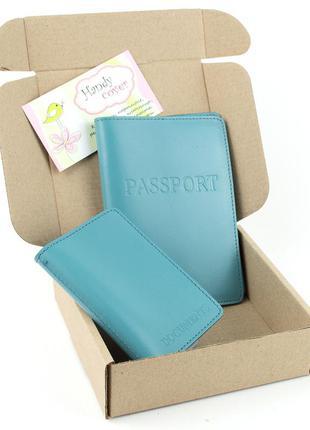 Подарочный набор №4 (голубой): обложка на паспорт + обложка на права