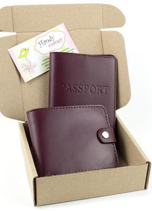 Подарочный набор №1 (бордовый): обложка на паспорт + портмоне п1